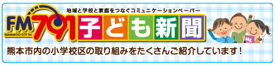 bn_こども新聞.png